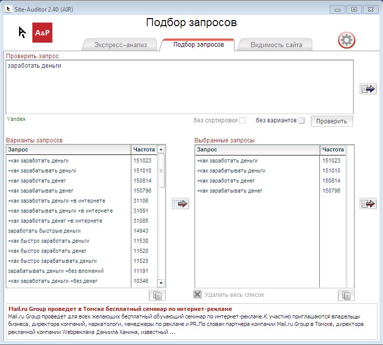 Определение позиции сайта в яндекс
